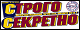 Logo StrogoSekretno